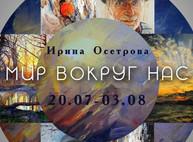 Куда пойти 26-30 июля в Харькове