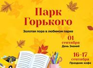 Куда пойти в Харькове в первые дни сентября