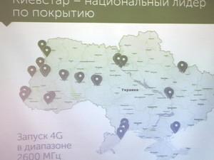 Весной этого года в Харькове заработает 4G