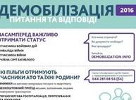 В Украине стартовала информационная кампания для демобилизованных военных