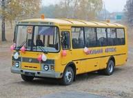 Юлия Светличная анонсировала покупку школьных автобусов