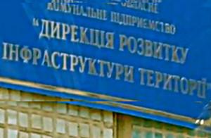 В Купянском филиале Дирекции развития инфраструктуры территории наблюдаются нарушения — СМИ