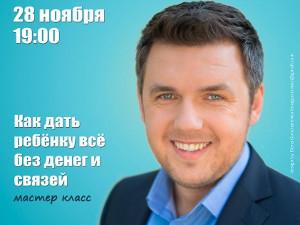 Куда пойти завтра 28 ноября в Харькове