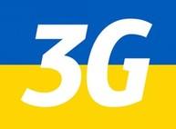 До конца года «Киевстар» запустит 3G во всей стране