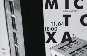 В Харькове откроется обновленная Муниципалка: что покажут на первой выставке