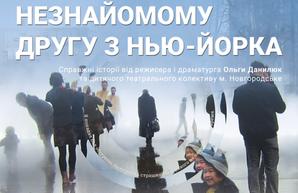 «Письма незнакомому другу из Нью-Йорка»: в Харькове покажут спектакль о жизни на Донбассе