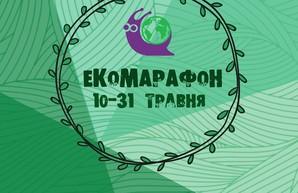 Неравнодушных к окружающей среде горожан приглашают принять участие в «ЭкоМарафоне»