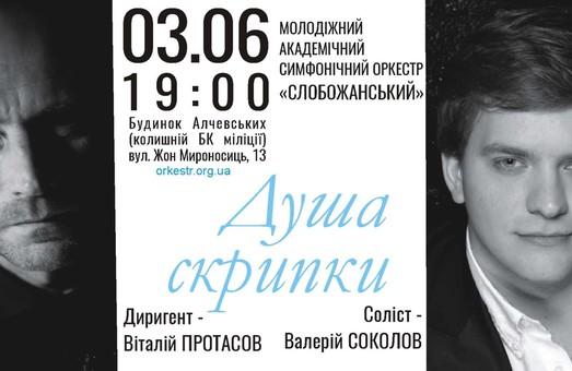 Музыкант с мировым именем снова собрался в Харьков