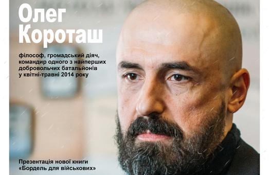 Поэт Олег Короташ представит в Театре на Жуках свою новую книгу