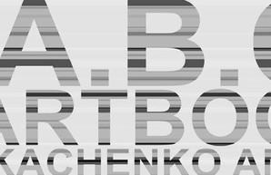 Размышления над информацией без информации: в харьковском Литмузее откроется выставка артбуков
