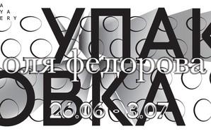 """В Харькове откроется выставка художницы Оли Федоровой """"Упаковка"""""""
