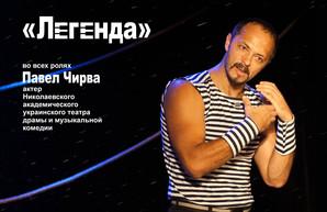 В харьковском Театре на Жуках – «Легенда»