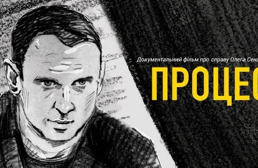 Показ фильма о деле Олега Сенцова пройдет в Харькове под открытым небом
