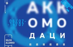В Харькове проходит выставка Chekachkov Photo Academy