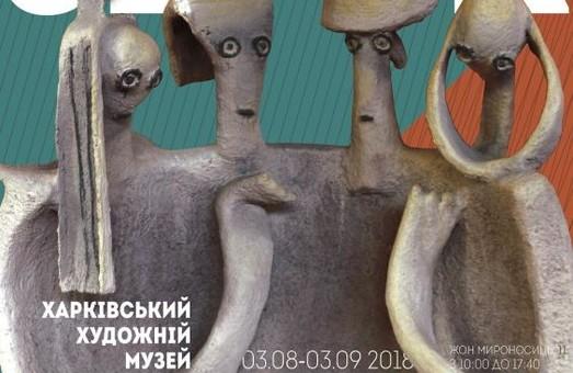 В Харькове пройдет выставка необыкновенной скульптуры