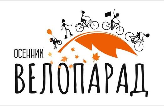 В Харькове состоится осенний Велопарад