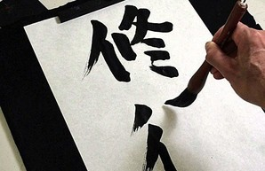 Харьковчан приглашают на выставку китайской каллиграфии