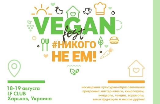 В Харькове состоится веганский фестиваль: программа
