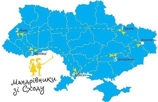 Благотворительный фонд Сергея Жадана и ОО «Украинские рубежи» покажут Украину подросткам из прифронтовой зоны