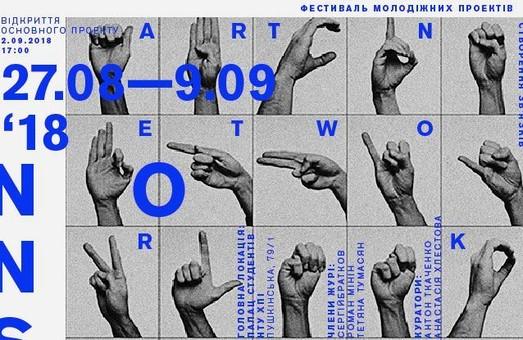 Сегодня в Харькове начнется масштабный фестиваль современного искусства NonStopMedia: полная программа мероприятий