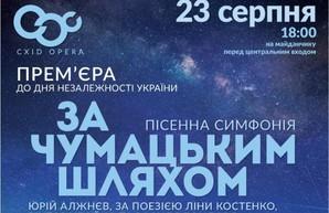 На День города артисты ХНАТОБа исполнят симфонию под открытым небом