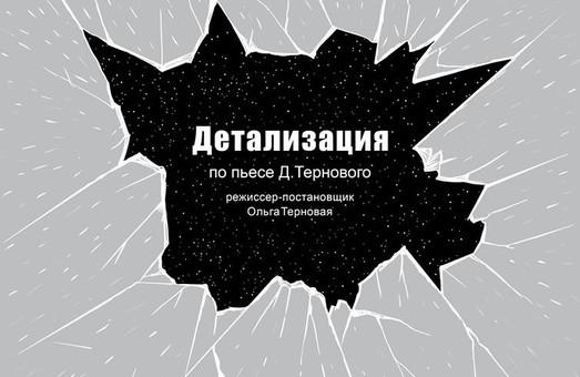 В Харькове впервые в Украине покажут спектакль «Детализация»