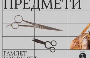Гамлет Зиньковский и Bob Basset откроют совместную выставку в ЕрмиловЦентре