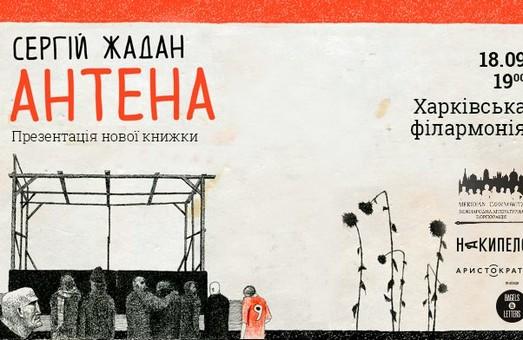 Жадан презентует новую книгу в Харькове