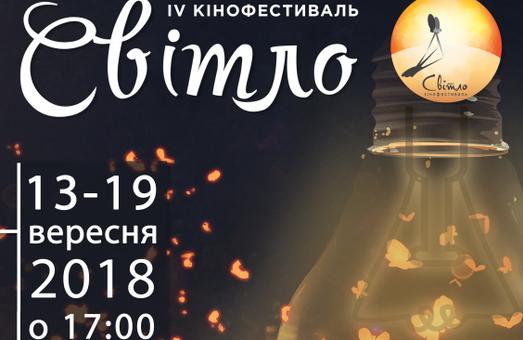 """В Харькове пройдет фестиваль """"светлых"""" фильмов"""