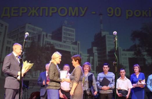 Госпром - это визитная карточка всей области - Светличная на вручении наград ХОГА сотрудникам