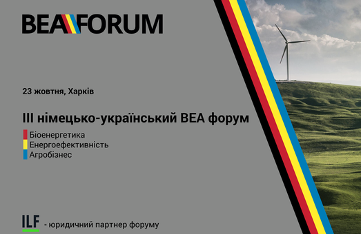 """Что невозможно для одного – возможно для многих: в Харькове пройдет III украино-немецкий форум """"ВЕА: Биоэнергетика, энергоэффективность и агробизнес"""""""