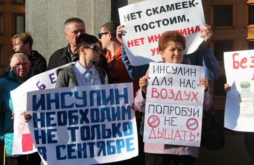 Под зданием горсовета прошел пикет против «инсулинового геноцида» (ФОТО)