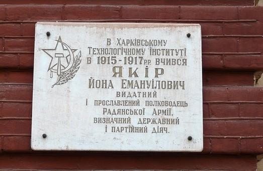 С фасадов зданий политеха требуют убрать мемориальные доски советским деятелям
