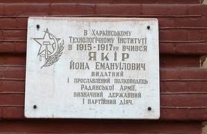 С фасадов зданий политеха уберут мемориальные доски советским деятелям