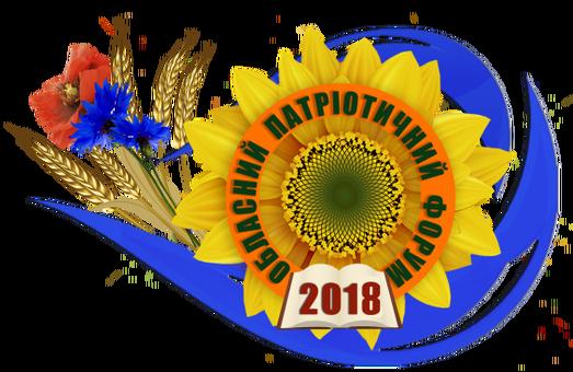 В Харькове состоится IV Областной патриотический форум «Мы дети твои, Украина!»