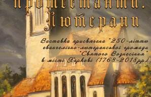 В Харькове открылась фотовыставка «Первые протестанты. Лютеране»
