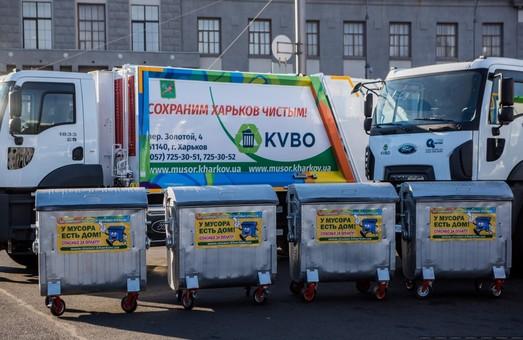 С января тарифы на вывоз мусора в Харькове повысятся в два раза