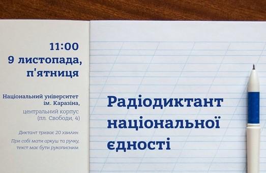 Завтра харьковчане напишут радиодиктант национального единства