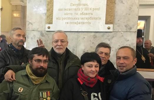 В Харькове открыли мемориальную доску патриотам, не позволившим превратить регион в ХНР (ФОТО)