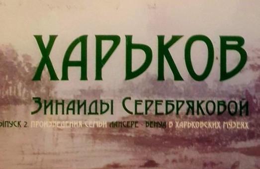 «Мистецтво Слобожанщини» презентует «Харьков глазами Зинаиды Серебряковой»