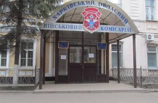 На Харьковщине началась приписная кампания - 2019
