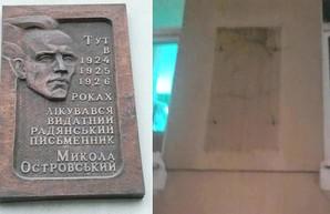В Харькове демонтировали мемориальную доску Николаю Островскому