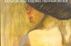 Художественный музей приглашает харьковчан на выставку картин Le portrait