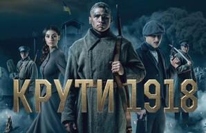 29 января состоится премьерная демонстрация художественного фильма «Круты 1918»