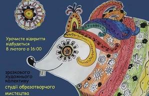 «Мистецтво Слобожанщини» презентует выставку детского творчества