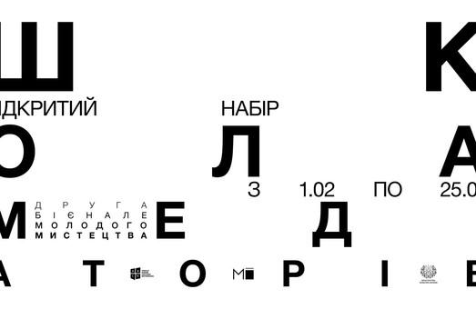 В Харькове открыт набор в Школу медиаторов от Биеннале молодого искусства