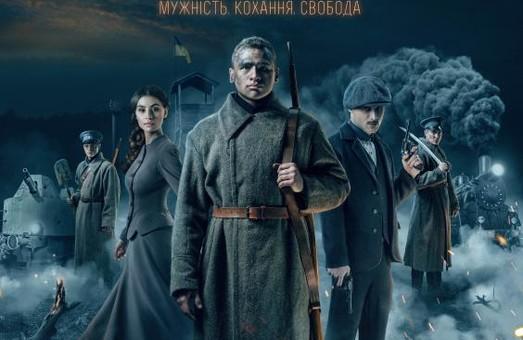 В Харькове состоится премьера фильма «Круты 1918» с участием творческой группы