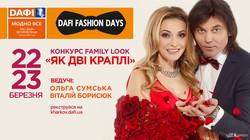 Ольга Сумская и Виталий Борисюк станут гостями харьковского конкурса, посвященного вечным ценностям