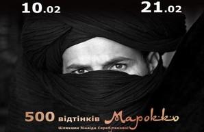 В Харькове презентуют выставку, посвященную марокканскому периоду творчества Зинаиды Серебряковой