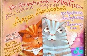 В «Бузке» открылась выставка живописи ко Дню святого Валентина